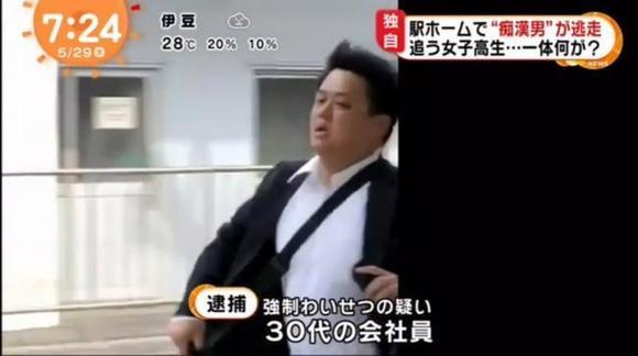 女子高生に1カ月痴漢をした痴漢犯(30代デブ)、逝く 足かけおじさん大勝利へ!!!